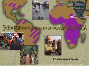7% населения Земли *