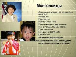Монголоиды Лицо широкое, уплощенное, скулы сильно выступают Плоский нос Губы