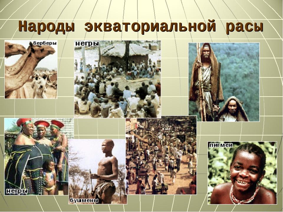 Народы экваториальной расы *