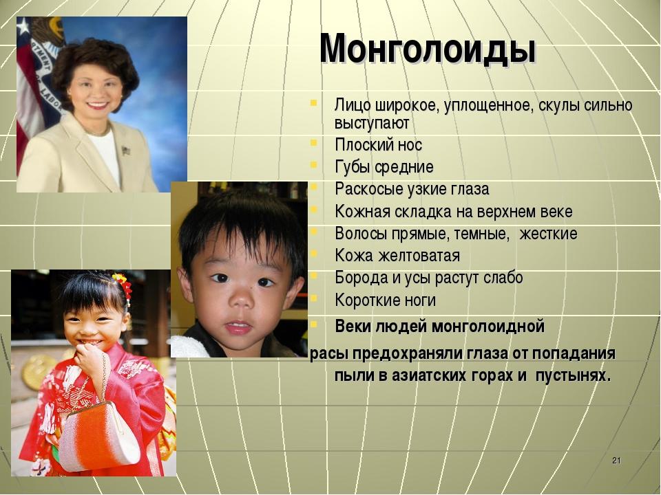 Монголоиды Лицо широкое, уплощенное, скулы сильно выступают Плоский нос Губы...