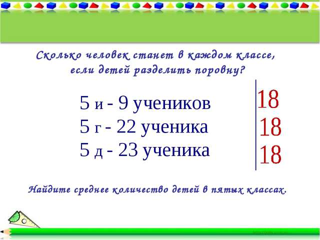 Сколько человек станет в каждом классе, если детей разделить поровну? Найдите...