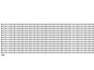 file:///D:/%D0%9D%D0%B0%D0%B4%D0%B5%D0%B6%D0%B4%D0%B0/%D0%BF%D1%83%D1%82%D0%