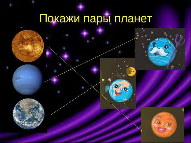 Покажи пары планет