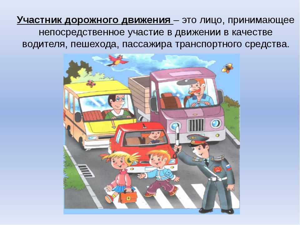 Участник дорожного движения – это лицо, принимающее непосредственное участие...