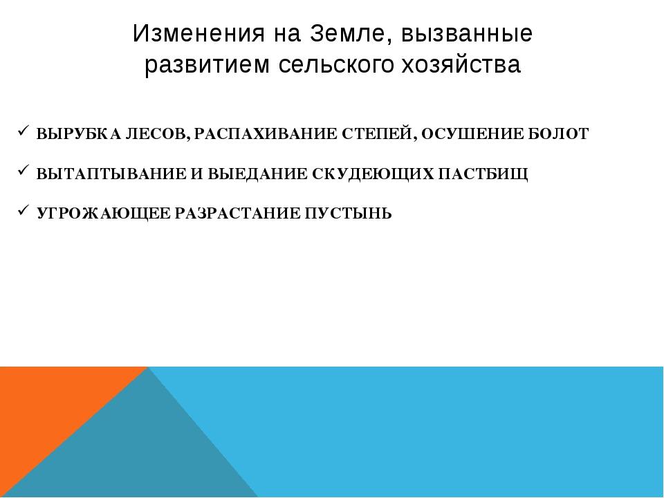 Изменения на Земле, вызванные развитием сельского хозяйства ВЫРУБКА ЛЕСОВ, РА...