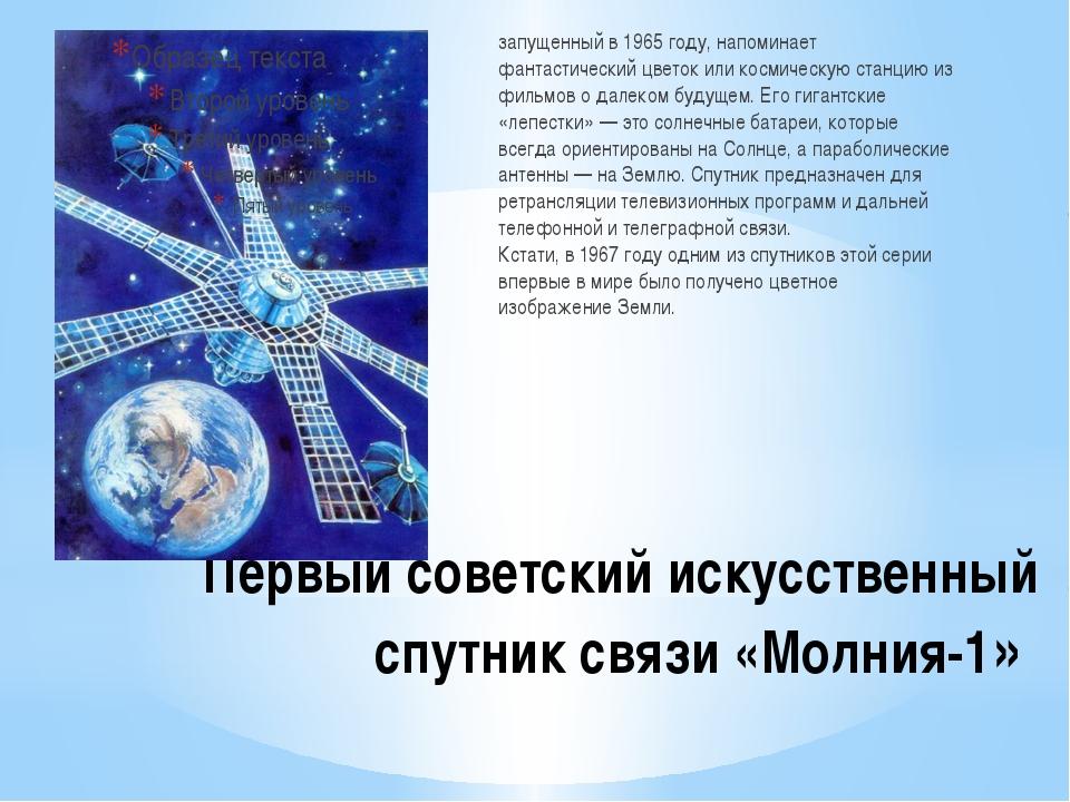 Первый советский искусственный спутник связи «Молния-1» запущенный в 1965 год...