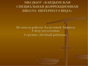 МБС(К)ОУ «БАРДЫМСКАЯ СПЕЦИАЛЬНАЯ (КОРРЕКЦИОННАЯ ШКОЛА- ИНТЕРНАТ 8 ВИДА» Из оп