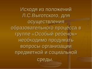 Исходя из положений Л.С.Выготского, для осуществления образовательного процес