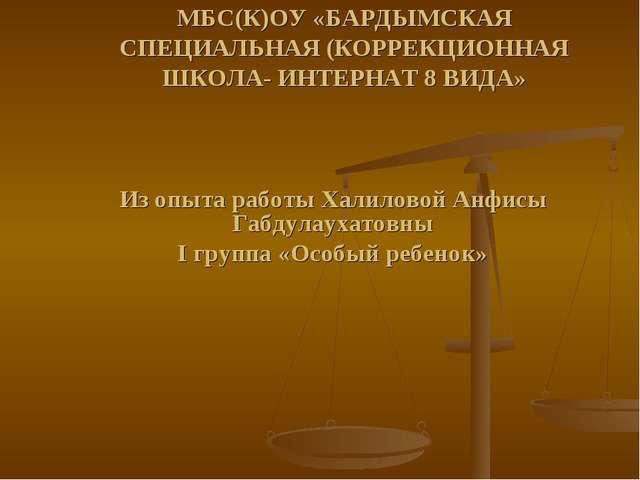 МБС(К)ОУ «БАРДЫМСКАЯ СПЕЦИАЛЬНАЯ (КОРРЕКЦИОННАЯ ШКОЛА- ИНТЕРНАТ 8 ВИДА» Из оп...