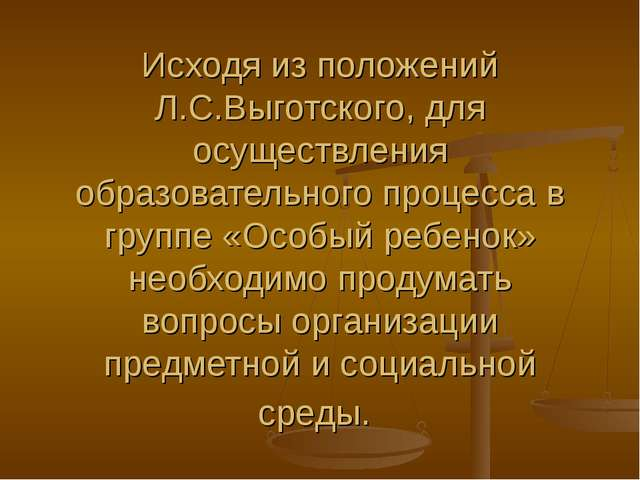 Исходя из положений Л.С.Выготского, для осуществления образовательного процес...
