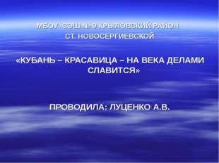 МБОУ СОШ № 9 КРЫЛОВСКИЙ РАЙОН СТ. НОВОСЕРГИЕВСКОЙ  «КУБАНЬ – КРАСАВИЦА – Н