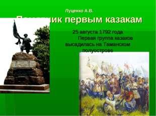 Луценко А.В. Памятник первым казакам 25 августа 1792 года Первая группа каза