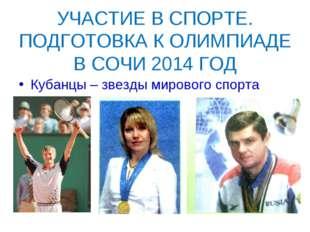 Кубанцы – звезды мирового спорта УЧАСТИЕ В СПОРТЕ. ПОДГОТОВКА К ОЛИМПИАДЕ В