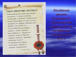 Жалованная грамота Екатерины II Черноморскому казачьему войску на Кубанские з
