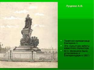 Луценко А.В. Памятник императрице Екатерине II. Эта скульптура работы извест