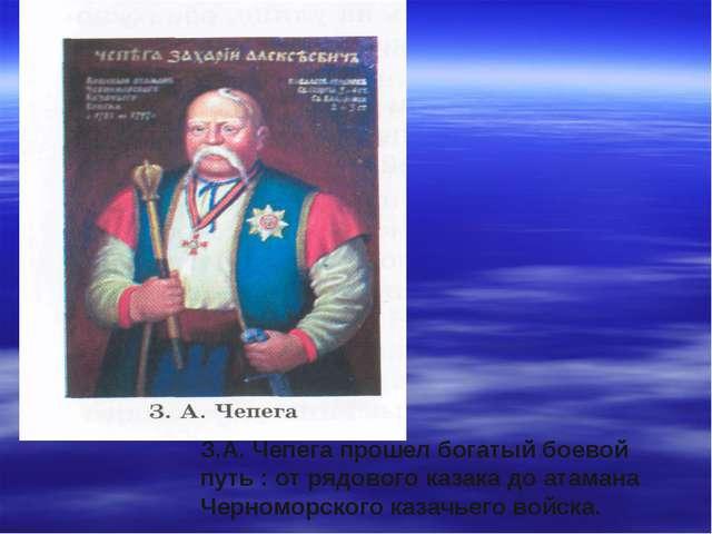 З.А. Чепега прошел богатый боевой путь : от рядового казака до атамана Черном...
