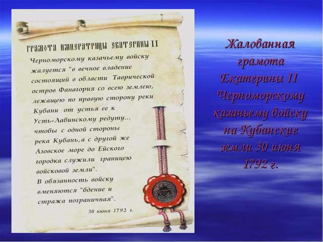Жалованная грамота Екатерины II Черноморскому казачьему войску на Кубанские з...