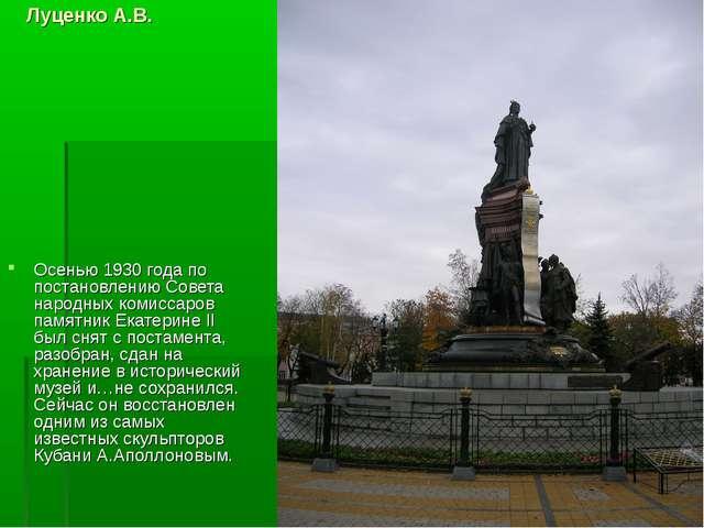 Луценко А.В. Осенью 1930 года по постановлению Совета народных комиссаров пам...