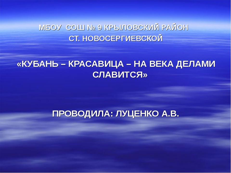 МБОУ СОШ № 9 КРЫЛОВСКИЙ РАЙОН СТ. НОВОСЕРГИЕВСКОЙ  «КУБАНЬ – КРАСАВИЦА – Н...