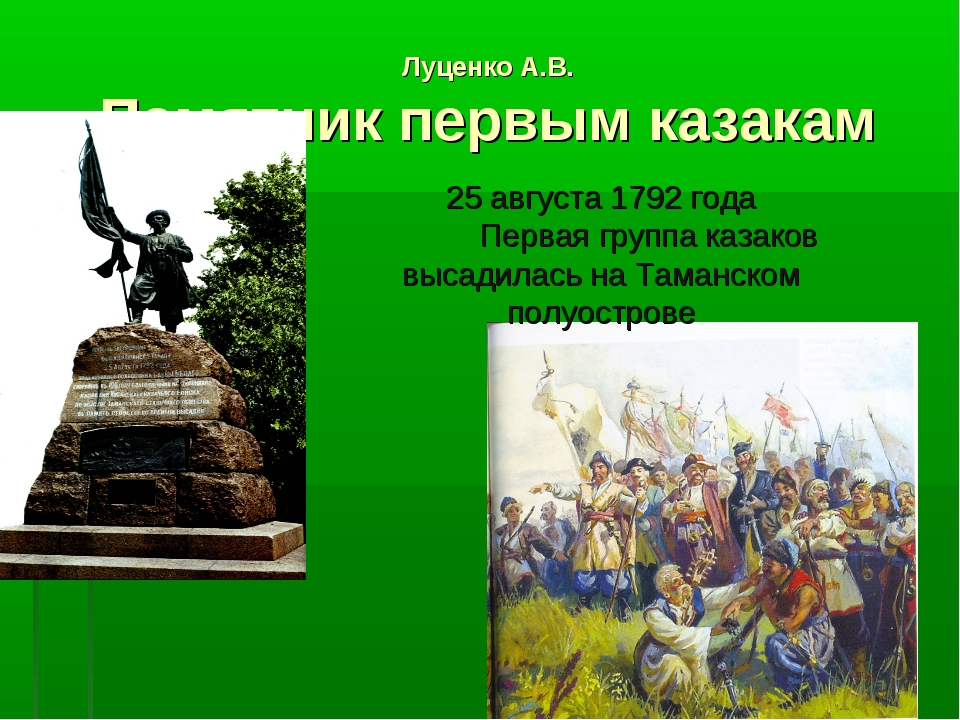 Луценко А.В. Памятник первым казакам 25 августа 1792 года Первая группа каза...