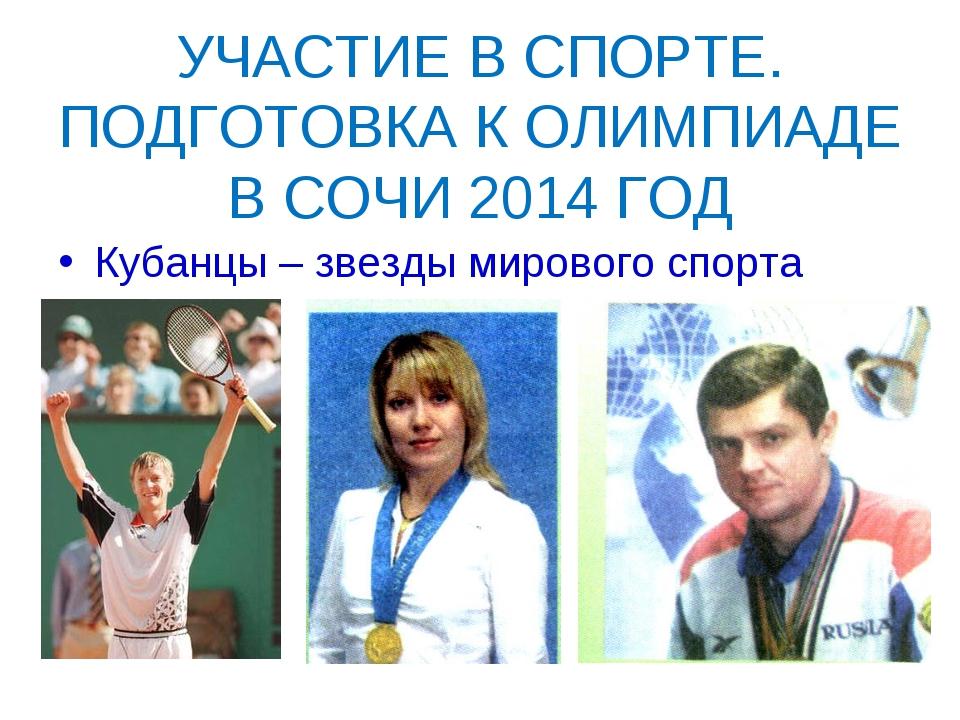 Кубанцы – звезды мирового спорта УЧАСТИЕ В СПОРТЕ. ПОДГОТОВКА К ОЛИМПИАДЕ В...