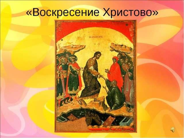 «Воскресение Христово»