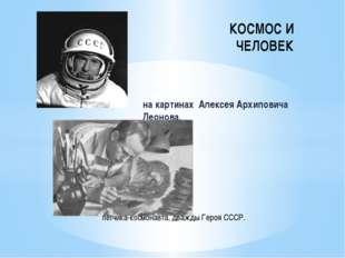 на картинах Алексея Архиповича Леонова, КОСМОС И ЧЕЛОВЕК лётчика-космонавта,