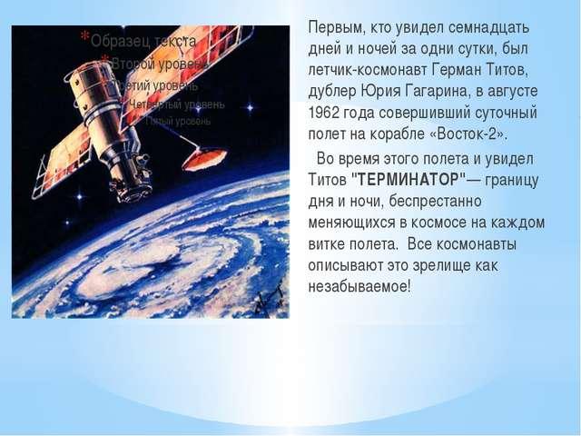 Первым, кто увидел семнадцать дней и ночей за одни сутки, был летчик-космонав...