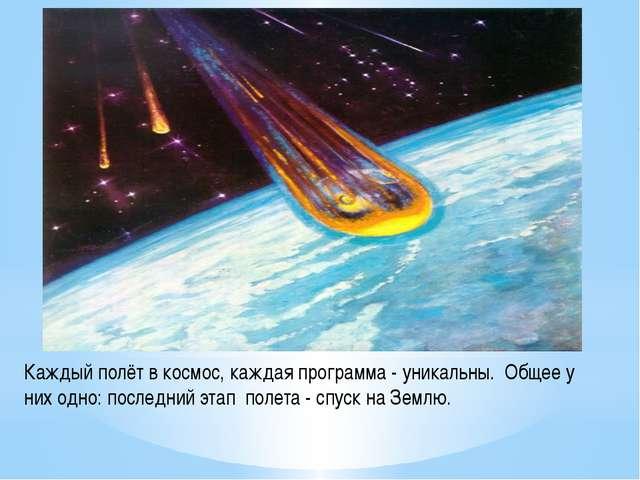 Каждый полёт в космос, каждая программа - уникальны. Общее у них одно: послед...