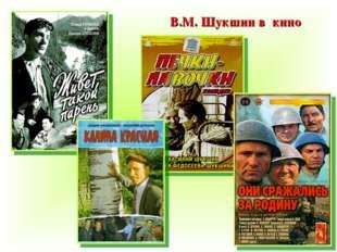 В.М. Шукшин в кино