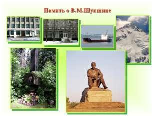 Память о В.М.Шукшине