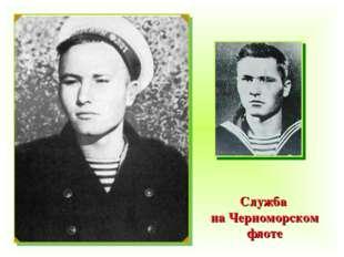 Служба на Черноморском флоте