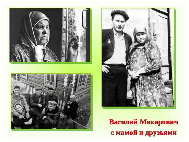 Василий Макарович с мамой и друзьями
