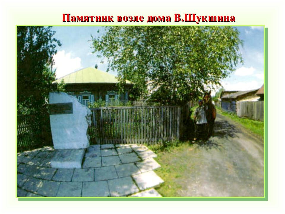 Памятник возле дома В.Шукшина