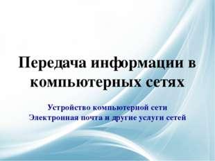 Передача информации в компьютерных сетях Устройство компьютерной сети Электро