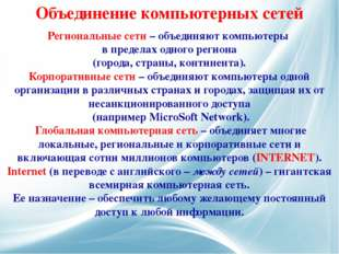 Региональные сети – объединяют компьютеры в пределах одного региона (города,