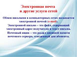 Электронная почта и другие услуги сетей Обмен письмами в компьютерных сетях н
