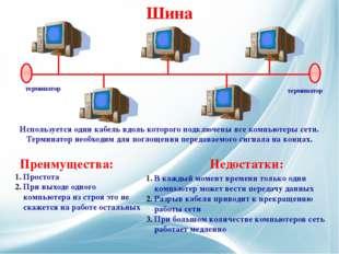 Используется один кабель вдоль которого подключены все компьютеры сети. Терм