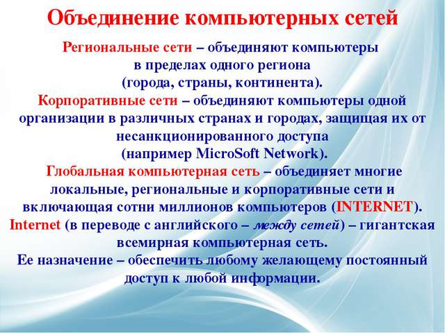 Региональные сети – объединяют компьютеры в пределах одного региона (города,...