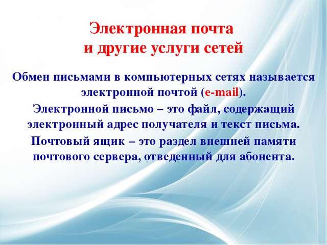 Электронная почта и другие услуги сетей Обмен письмами в компьютерных сетях н...