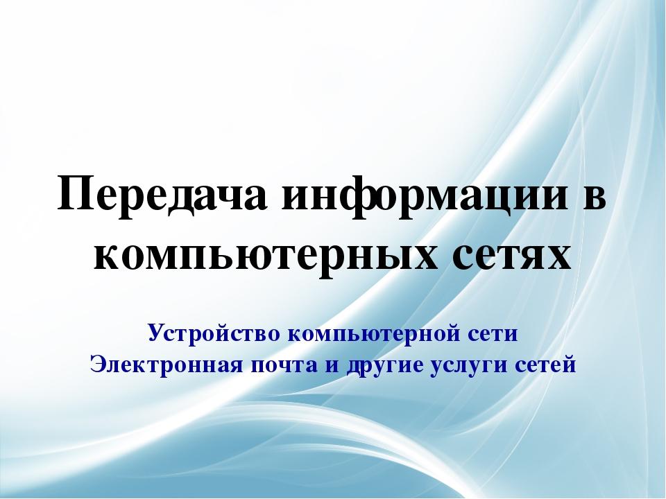 Передача информации в компьютерных сетях Устройство компьютерной сети Электро...