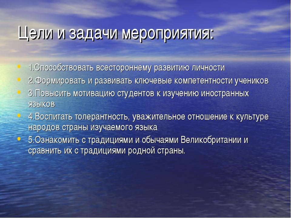 Цели и задачи мероприятия: 1.Способствовать всестороннему развитию личности 2...