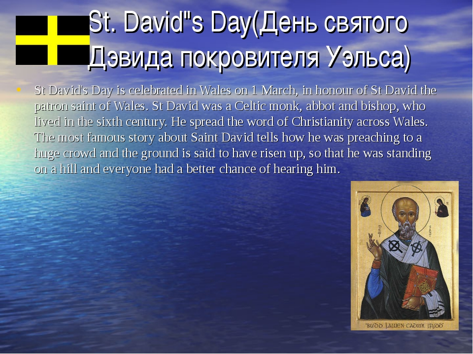 "St. David""s Day(День святого Дэвида покровителя Уэльса) St David's Day is cel..."