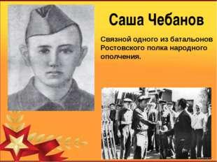 Саша Чебанов Связной одного из батальонов Ростовского полка народного ополчен