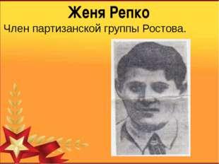 Женя Репко Член партизанской группы Ростова. Женя Репко был обычным ростовски