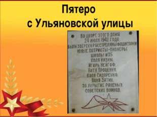 Пятеро с Ульяновской улицы Стоял ноябрь 1941 года - первые дни оккупации, дни