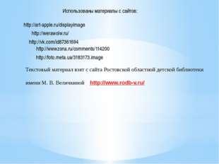 Текстовый материал взят с сайта Ростовской областной детской библиотеки имени