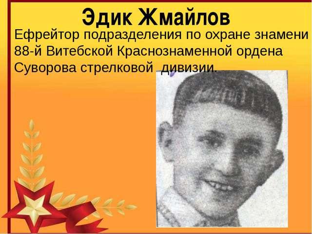 Эдик Жмайлов Ефрейтор подразделения по охране знамени 88-й Витебской Краснозн...
