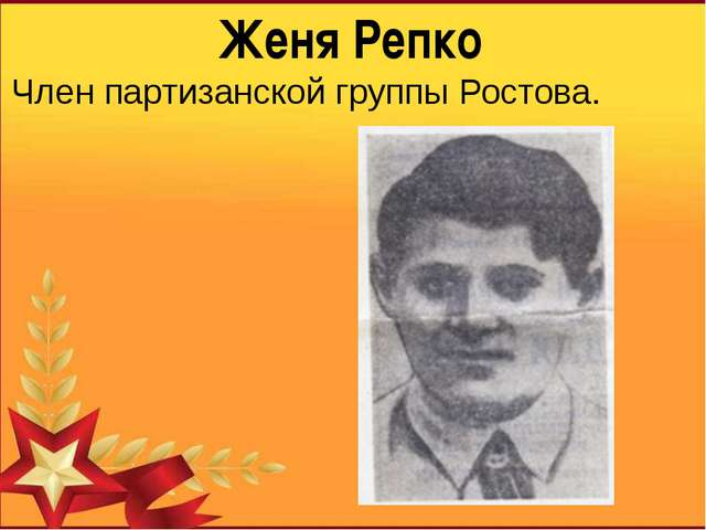 Женя Репко Член партизанской группы Ростова. Женя Репко был обычным ростовски...