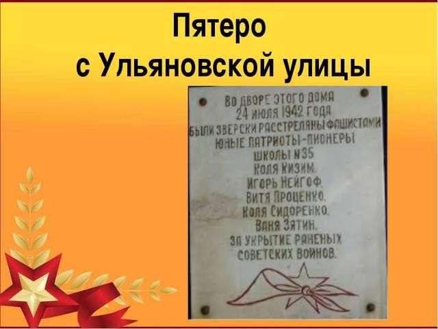 Пятеро с Ульяновской улицы Стоял ноябрь 1941 года - первые дни оккупации, дни...